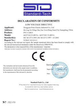 欧洲CE 认证证书