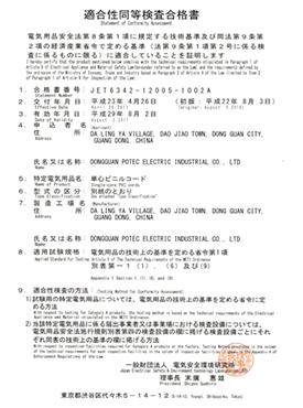日本PSE 认证证书
